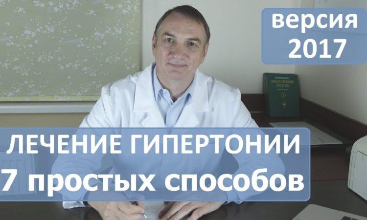 Лечение гипертонии Евдокименко