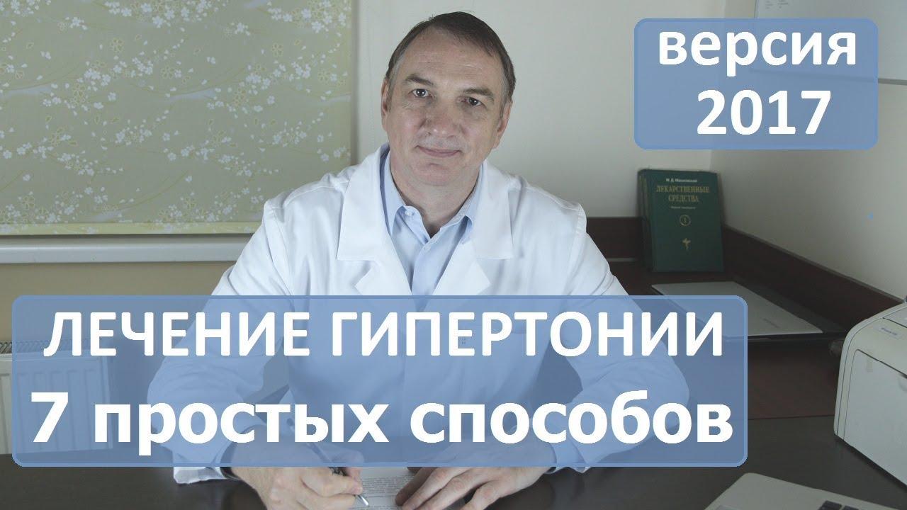 Гипертония и аритмия: Специальные упражнения для лечения от доктора Евдокименко