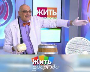 Жить здоров с Еленой Малышевой от 11/02/2019