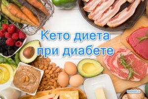 Кето диета при диабете