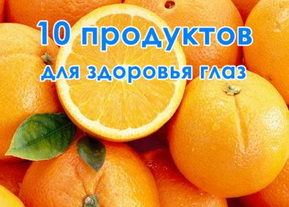10 продуктов для здоровья глаз
