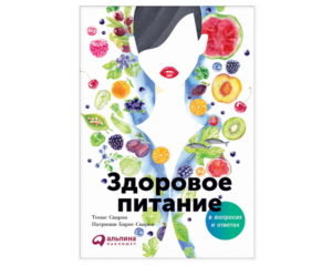 Книга . Здоровое питание в вопросах и ответах. Патриция Барнс-Сварни