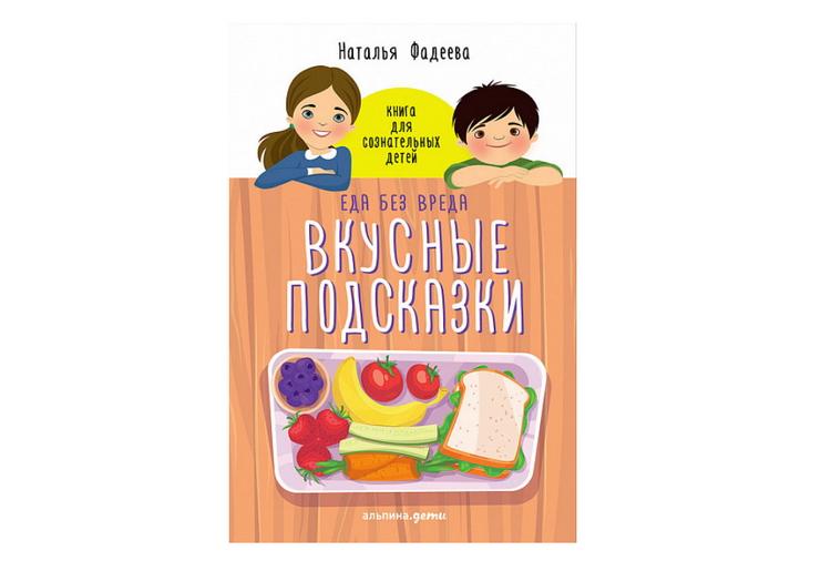 Книга Наталья Фадеева - вкусные подсказки