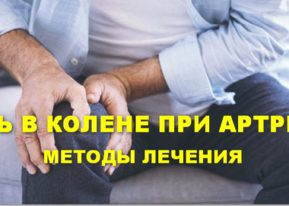 БОЛЬ В КОЛЕНЕ ПРИ АРТРИТЕ