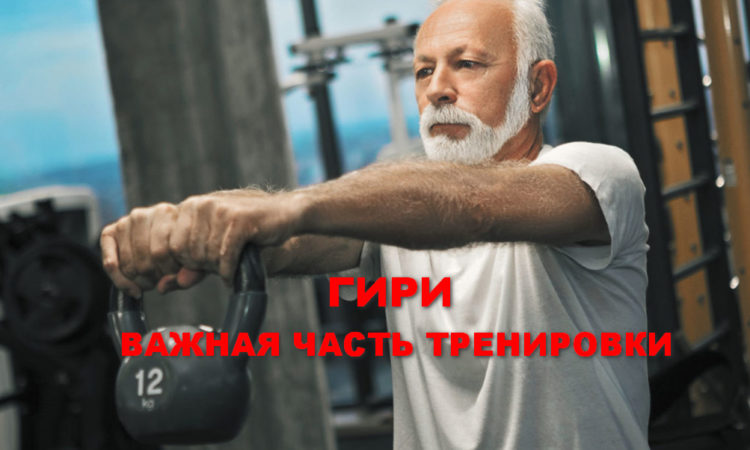 ГИРИ важная честь тренировки