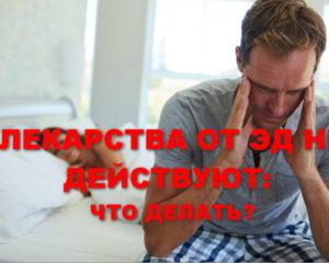лекарства от эректильной дисфункции не действуют
