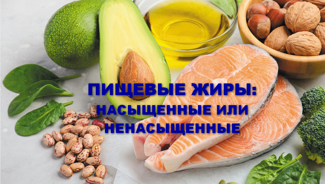 Мононенасыщенные и полиненасыщенные жирные кислоты