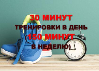 30 минут тренировки в день