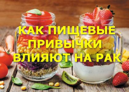 пищевые привычки как факторы риска или профилактики рака