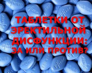 таблетки от эректильной дисфункции за или против