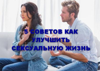 5 СОВЕТОВ КАК УЛУЧШИТЬ СЕКСУАЛЬНУЮ ЖИЗНЬ