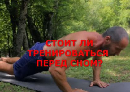 стоит ли выполнять упражнения перед сном