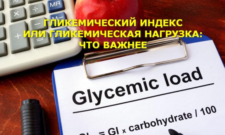 гликемический индекс или гликемическая нагрузка