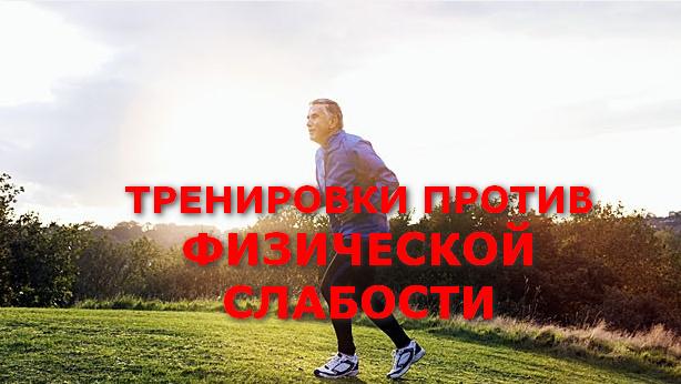 тренировки против физической слабости