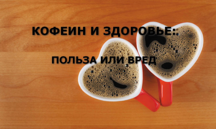 кофеин и здоровье польза или вред
