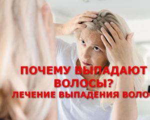 почему выпадают волосы? лечение выпадения волос
