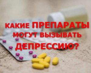 препараты вызывающие депрессию