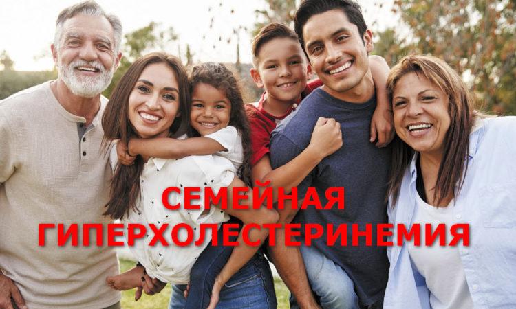 семейнАЯ гиперхолестеринемиЯ (FH)
