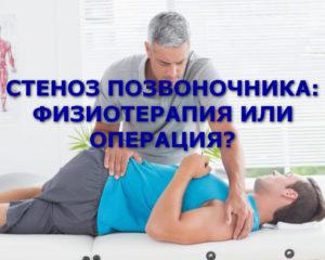 стеноз позвоночника физиотерапия или операция