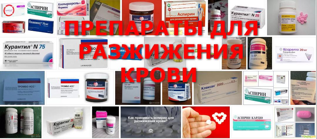 Какие лекарства разжижают кровь список самых эффективных. Какие таблетки разжижают кровь. Аспирин и без него. Типы разжижающих кровь препаратов