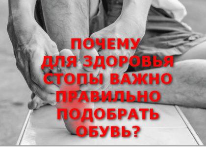 плантарный фасциит бурсит искривленные пальцы ног