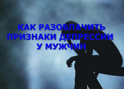 как выявить признаки депрессии у мужчин