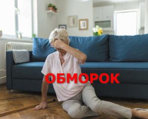 КОГДА ОБМОРОК ОПАСЕН