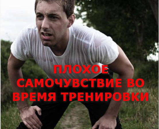 плохое самочувствие во время тренировки
