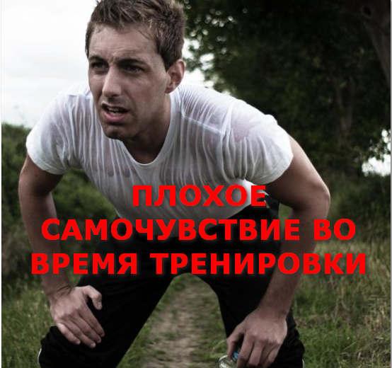 Плохое самочувствие во время тренировки: когда остановиться? -