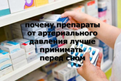 препараты от артериального давления лучше принимать перед сном