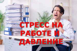стресс на работе и давление
