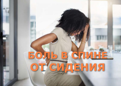 боль в спине от сидения