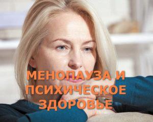 менопауза и психическое здоровье
