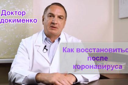 Евдокименоко восставонление после коронавируса
