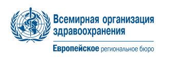 ВОЗ Европейское бюро